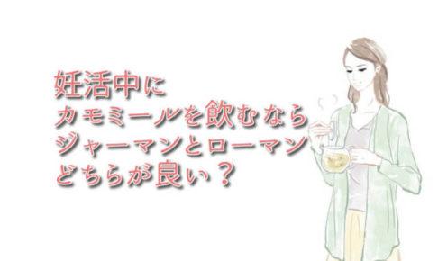 妊活で飲むカモミール・ハーブティーはローマン種もおすすめ!