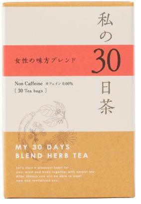 市販のハーブティー専門店「生活の木」の私の30日茶というハーブティーブレンド茶。妊活におすすめ。