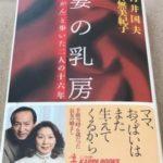 乳がんになった音無美紀子さんの闘病日記「妻の乳房」。