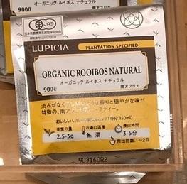 ルピシアで妊活の期間に選ぶならパッケージは黄色いハーブティーが良い。