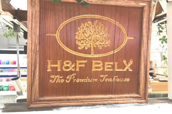 H&F BELXの読み方、意味。妊活ハーブティーにおすすめな点を口コミします。