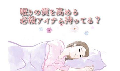 睡眠の質を高める方法知ってますか?寝不足で基礎体温ガタガタだった私がハーブティーの効果で改善しました。