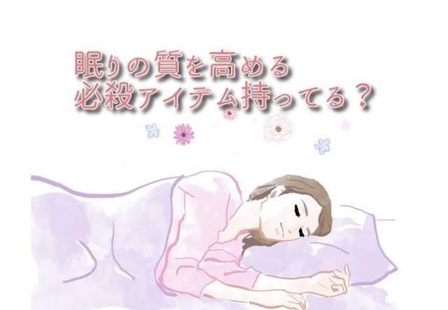 眠りの質を高める方法を知っていますか?慢性的な睡眠不足に苦しんでいた私が入眠儀式を取り入れることにより生活が激変した事実を告白します。これ、すごく簡単で良いですよ。