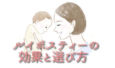 妊活中にルイボスティーを飲む効果と正しい選び方
