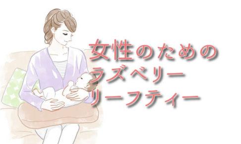 ラズベリーリーフティーと不妊の関係。タイミング別の飲み方